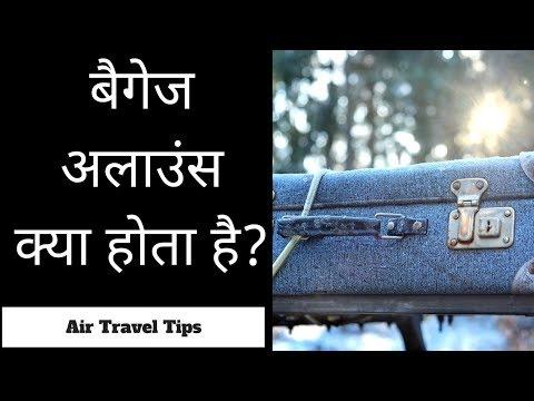 बैगेज अलाउंस क्या है, कितना सामान ले जा सकते है - Baggage Allowance & First Time Flight Journey Tips