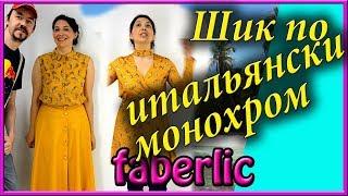 Новинки одежды Фаберлик, желтое платье и блузка с леопардами и юбка из хлопка. Обзор, отзывы, размер