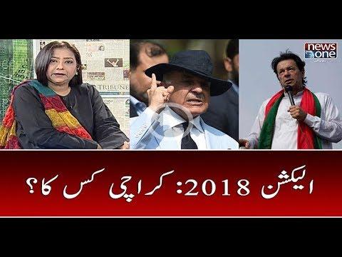 Elections 2018 : Karachi Kis Ka ??