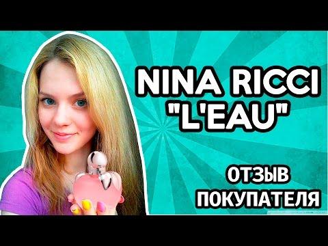 Nina Ricci Nina Leau - Обзор от покупателя
