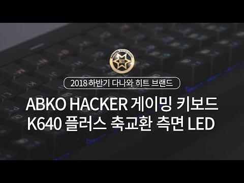 2018 하반기 다나와 히트브랜드 - [게이밍 키보드] ABKO HACKER K640 플러스 축교환 측면 LED 게이밍 키보드 블랙, 청축