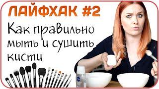видео Как мыть кисти для макияжа правильно в домашних условиях?