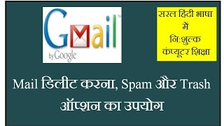 How to Write Mails in Hindi, Spam, Trash in Hindi, Hindi Mail Kaise Likhe?Spam Kya Hai?