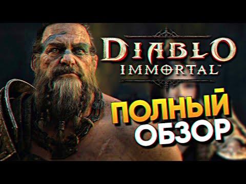 Обзор мобильной игры Diablo Immortal и все подробности Диабло Иммортал