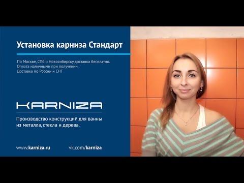 карниз для шторы в ванную CS-1 хром MONTERNO - YouTube