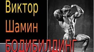 Бодибилдинг Виктор Шамин