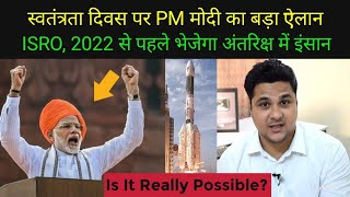 Gaganyaan- ISRO's Maned Mission before 2022, Is it Really Possible?