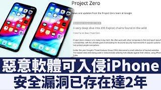 iPhone最安全?Google發現「駭客攻擊安全漏洞至少2年」|新唐人亞太電視|20190901