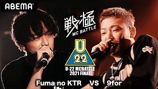 Fuma no KTR vs 9for / 戦極MCBATTLE U-22 MCBATTLE 2021 FINAL(2021.6.13)