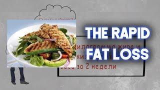 Как сбросить вес за 2 недели |