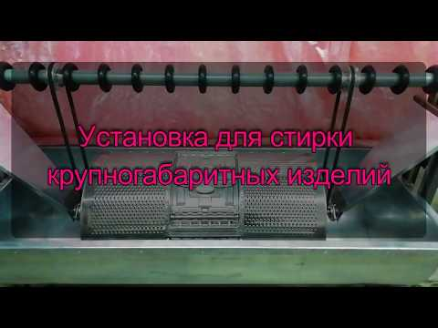 Оборудование для стирки крупногабаритных изделий