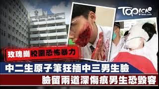 Publication Date: 2019-04-13   Video Title: 玫瑰崗校園暴力!HONG KONG NEWS 2019