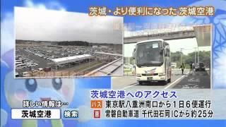 『磯山さやかの旬刊!いばらき』 茨城空港【6月1日】 「磯山さやかの...