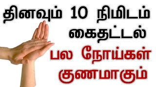 Health Benifits of Clapping In Tamil