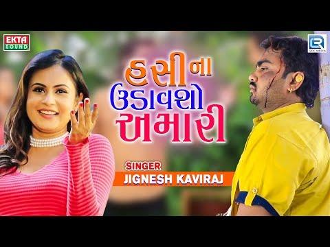 Jignesh Kaviraj New Song - Hasi Na Udavso Amari | New Gujarati Sad Song | RDC Gujarati