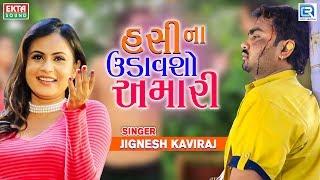Jignesh Kaviraj New Song Hasi Na Udavso Amari | New Gujarati Sad Song | RDC Gujarati