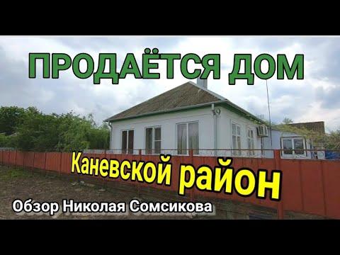 ДОМ В КАНЕВСКОМ РАЙОНЕ ЗА 1 200 000 РУБЛЕЙ / Подбор Недвижимости от Николая Сомсикова
