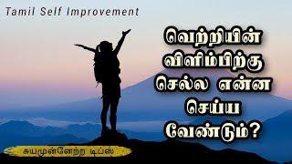வெற்றியின் விளிம்பிற்கு செல்ல என்ன செய்ய வேண்டும்? - சுயமுன்னேற்ற டிப்ஸ் - Tamil Motivation