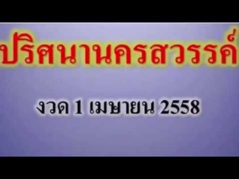 เลขเด็ดงวดนี้ ปริศนานครสวรรค์ 1/04/58