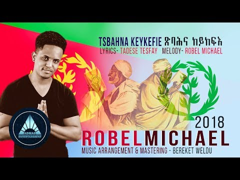 Robel Michael - Tsbahna Keykefie | ጽባሕና ከይከፍእ - New Eritrean Music 2018