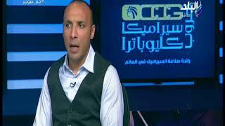 ايمن عبد العزيز :  كوبر يعتمد علي صلاح ولا يطور في استراتيجية المنتخب