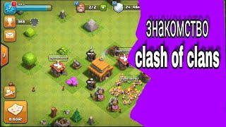 Первое видео! Clash of clans #1