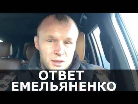 Шлеменко отвечает Емельяненко / «ХОЧЕШЬ СПРОСИТЬ С МЕНЯ ЗА СЛОВА? ПРОБУЙ»