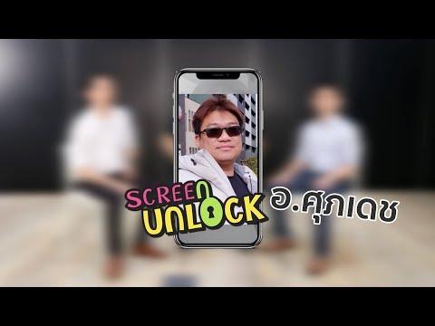 Screen Unlock สำรวจมือถือ @อ.ศุภเดช เค้าใช้มือถืออะไร แอปไหนอยู่บ้างนะ - วันที่ 20 Jan 2018