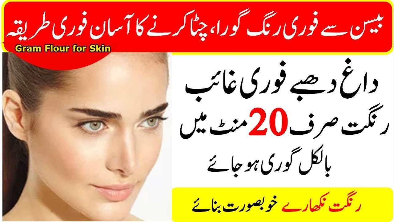 9 Besan Beauty Tips Urdu/Hindi - Besan ke Istemal se Rang Gora