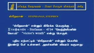 Tamil Bible Dictionary - s