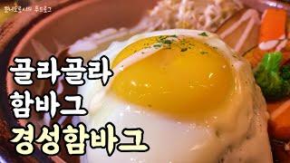 용산 아이파크몰 맛집|한 뚝배기 함바그 하실래예?  경…
