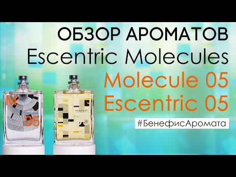 Обзор и отзывы о новинках Molecule 05 (Молекула 05) и Escentric 05 от Духи.рф | Бенефис аромата