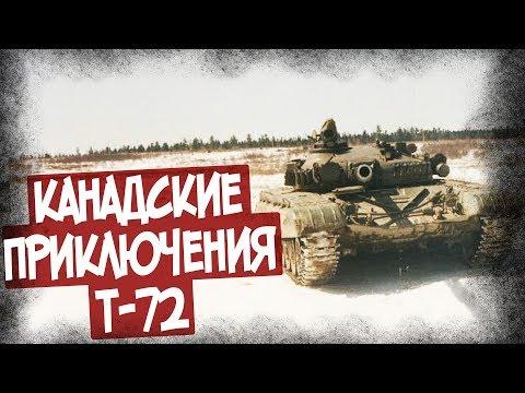 Чем Т-72 Понравился Канадцам? Отзыв Танкиста!
