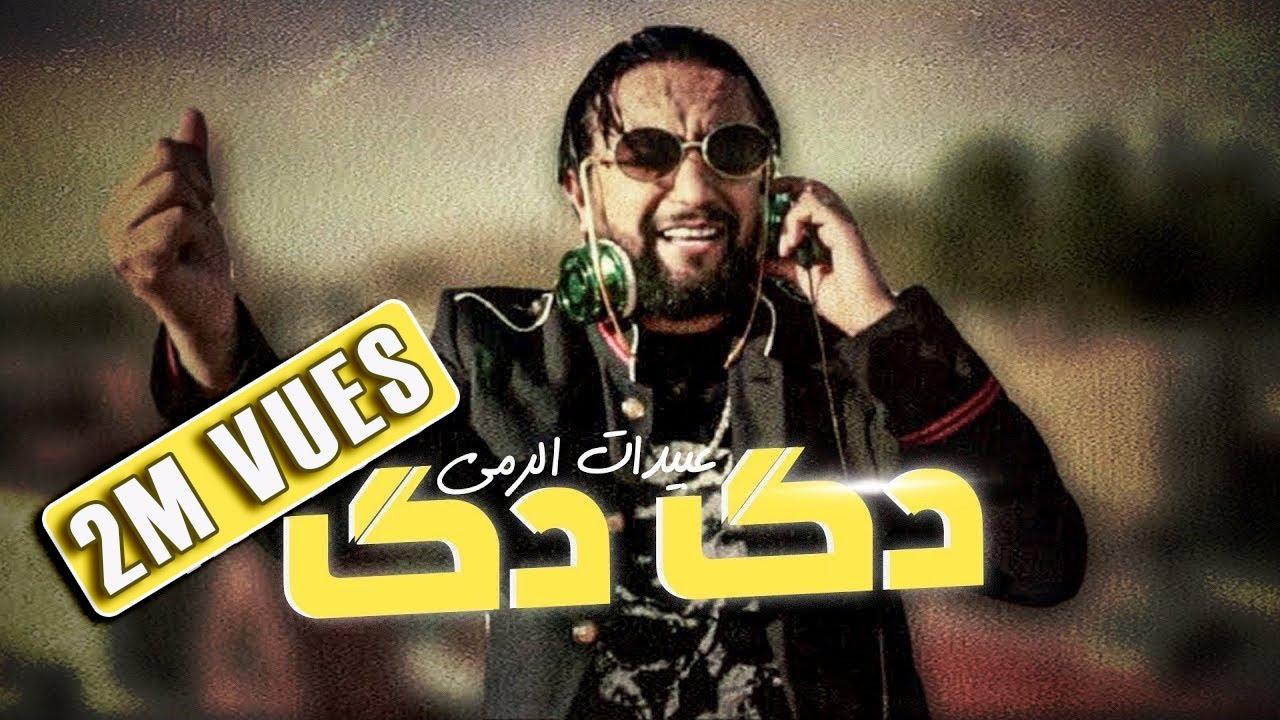 Abidat Rma - Dag Dag (EXCLUSIVE Music Video) 2020   (عبيدات الرمى - دگ دگ (فيديو كليب حصري