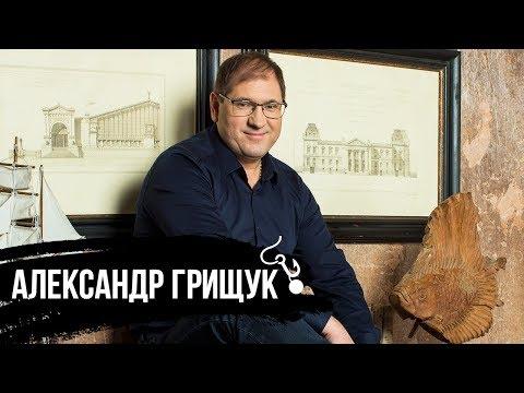 Александр Грищук - об азарте, политике и любви
