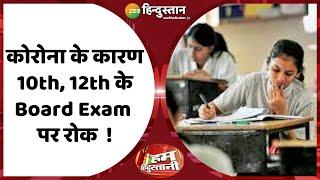 Ham Hindustani : Corona के कारण 10th, 12th के Board Exam Date Change ! | Breaking News | Coronavirus