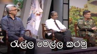 Doramadalawa - (2020-10-05) | ITN Thumbnail