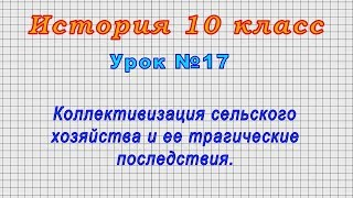 История 10 класс (Урок№17 - Коллективизация сельского хозяйства и ее трагические последствия.)