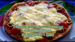 Мультиварка. Пицца в мультиварке REDMOND-M90