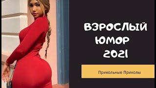 Взрослый юмор  ПРИКОЛЫ 2021 засмеялся подписался  Best Coub 2021  Смех до слез  шутки  юмор  coub  