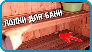Полки для бани ПОЧТИ своими руками.👐 Реконструкция бани. 🔥💦Часть 4.