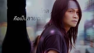 ก่อนสิไป (ກ່ອນສິໄປ) - พี สะเดิด 【LYRIC VIDEO】