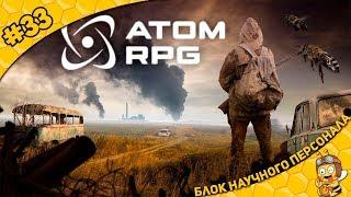 Прохождение ATOM RPG #33 - Блок научного персонала