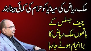 Malik Riaz is Not Able to Give Ads to Pakistani Media Channels