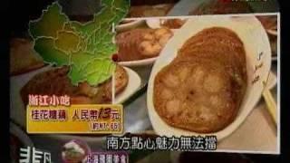 非凡大探索_上海豫園美食_人氣小吃廣場