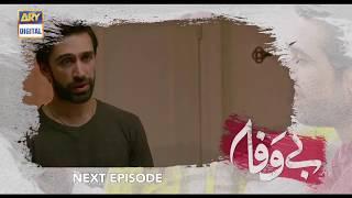 Gambar cover Bewafa Episode 24 | Teaser | ARY Digital Drama
