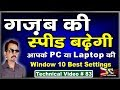 Windows 10 Best Settings for Very High Speed Up in Hindi # 83