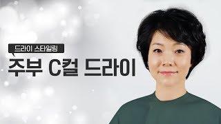 [드라이 스타일링] 중급_주부 C컬 드라이