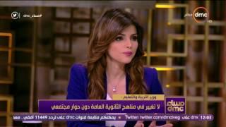 مساء dmc - وزير التربية والتعليم: تعويم الجنيه أثر على كل شيء في مصر وأثر على مصروفات المدارس