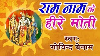 Ram Naam Ke Heere Moti || Latest Ram Bhajan || Video Bhakti Song || Govind Benam